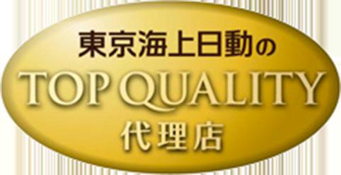 三方舎は東京海上日動のTOP QUALITY代理店